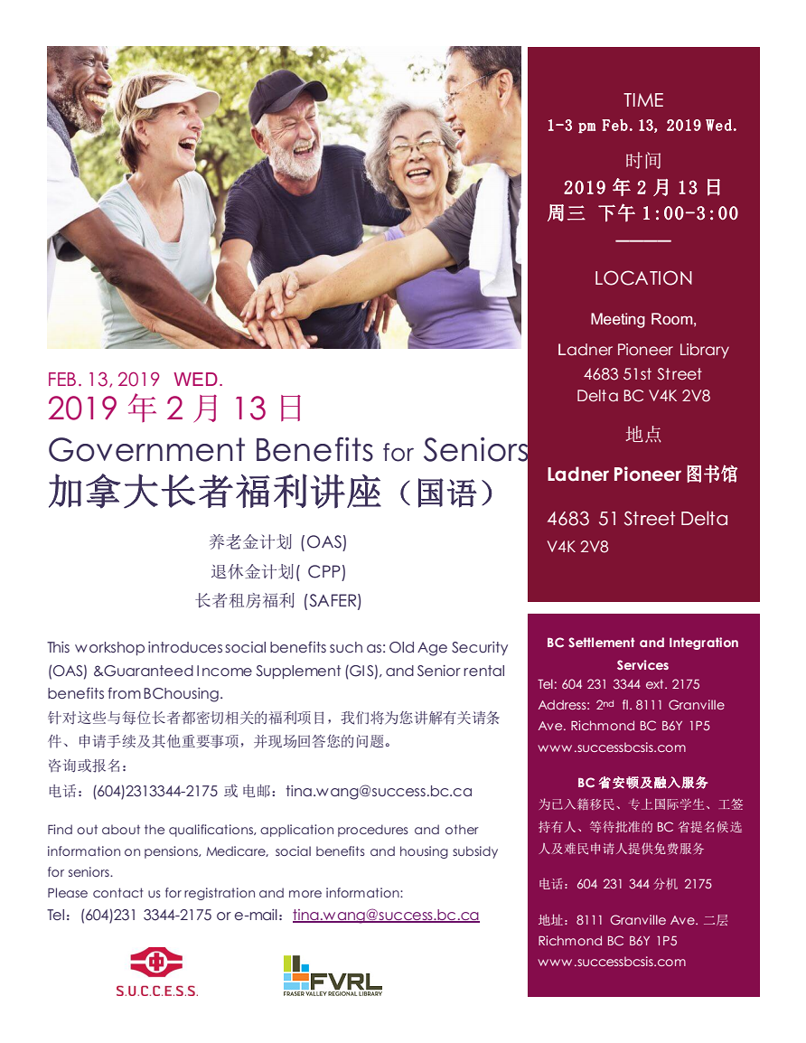 Government Benefits for Seniors in Mandarin | Events | Fraser Valley
